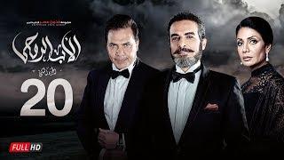 مسلسل الأب الروحي الجزء الثاني | الحلقة العشرون | The Godfather Series | Episode 20