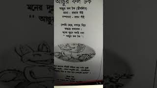 Angur fol tok by( my suspance diary) part 1