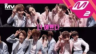 [MV Commentary] 세븐틴(Seventeen) - 예쁘다 Pretty U 뮤비코멘터리