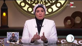 قلوب عامرة - نصيحة د. نادية عمارة لكل المتزوجين بشأن المشاكل و الخلافات
