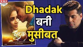 Film Dhadak  में Ishan और Jhanvi को Cast करना Karan को पड़ गया भारी