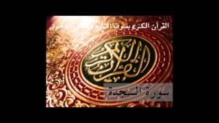 القرأن الكريم بصوت الشيخ مصطفى اللاهونى - سورة السجدة