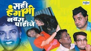 Sahi Hungama Navra Pahije - Latest Marathi Natak Comedy 2015 | Bharat Jadhav, Vijay Chauhan