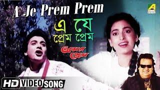 A Je Prem Prem | Amar Prem | Bengali Movie Song | Bappi Lahiri