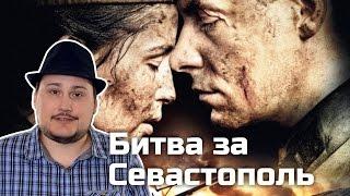 [ОВПН] Битва за Севастополь