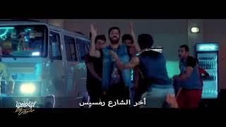 ابله فاهيتا. اياد نصار.   اغنيه اشرف التباع!!