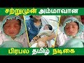 Download Video Download சற்றுமுன் அம்மாவான பிரபல தமிழ் நடிகை | Tamil Cinema | Kollywood News | Cinema Seithigal 3GP MP4 FLV