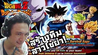 Dragon Ball Z Dokkan Battle :-เปลี่ยนร่างสาวๆไซย่า! สร้างทีมสาวไซย่าง่ายๆ