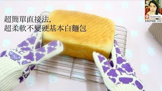 【SANDWICH BREAD LOAF RECIPE】 【超簡單超柔軟白麵包土司做法】 STEPHIE'S KITCHEN