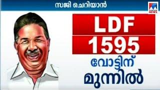 ചെങ്ങന്നൂർ: ആദ്യ ലീഡ് എൽഡിഎഫിന് | Chengannur election | result | sajicheriyan