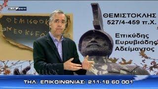 Θεοδωράτος - Με το κλειδί της Ιστορίας (114η) 25Sep18 (HD)