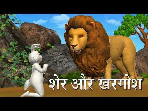 Xxx Mp4 शेर और खरगोश Hindi Kahaniya Lion And Rabbit 3D Hindi Stories For Kids 3gp Sex