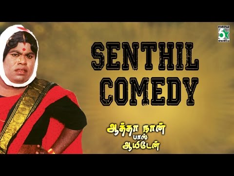 Xxx Mp4 Senthil Super Lady Getup Comedy From Aatha Naan Pasayitten 3gp Sex