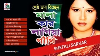 Shefali Sarkar - Mala Kar Lagiya Gathi - Full Audio Album - Chandni Music