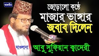 মাজার ভাঙ্গার জবাব দিলেন | আবু সুফিয়ান | Abu Sufian | Bangla Waz 2018