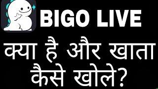 How to use Bigo live?