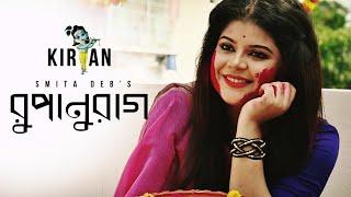 RUPANURAG | রূপানুরাগ | Smita Deb | Bangla Kirton Song | Folk Studio | Bangla New Song 2019