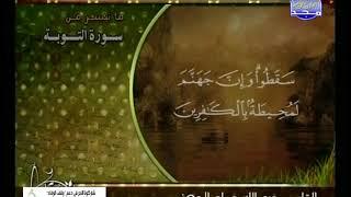 تلاوة رائعة لماتيسر من سورة التوبة الشيخ عبدالله الجهني