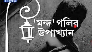 #Docuscope -  MANDO GOLIR UPAKHAN -' মন্দ গলির উপাখ্যান ' - ১৪ আগষ্ট রবিবার রাত ৯ টায়