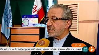 Iran Reference Genome report گزارشي از نخستين نسخه مرجع ژنوم ايرانيان