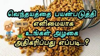 வெந்தயத்தை பயன்படுத்தி எளிமையாக உங்கள் அழகை அதிகரிப்பது எப்படி..? alagu kurippu - (Tamil Info)