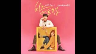 어쩌면 좋아 (Okay Maybe) - 우주히피 OST 치즈인더트랩 (Cheese in the Trap) Part 1