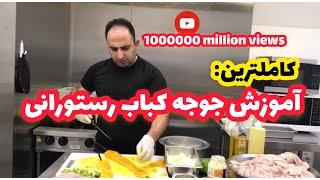 آموزش جوجه كباب به روش تخته كاري همراه با جواد جوادي از صفر تا صدhow to make jojeh kebab