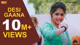 Desi Gaana | देसी गाना | Ashu Morkhi | VJ Ganauriya | Manvi | Latest Haryanvi DJ Song 2017 | NDJ