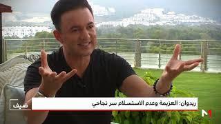 """حوار حصري مع المنتج العالمي """"ريدوان"""" على ميدي1 تيفي"""