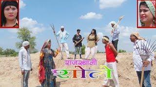 pc mobile Download Rajasthani Sholay || राजस्थानी शोले || A Lady Gabber || Rajasthani Hits Movie 4 U