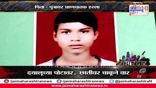 खबरदार   Khabardar - Nagpur Boy murder due to superstition