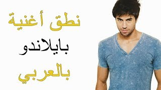 Enrique Iglesias - Bailando (Arabic) - طريقة نطق أغنية بايلاندو بالعربية