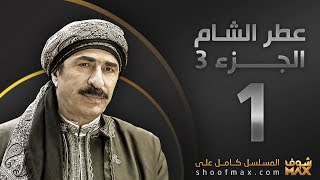 مسلسل عطر الشام الجزء الثالث برومو الحلقة 1 - على موقع شوف ماكس