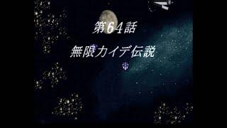 Super Robot Wars F Final (SS) (無改造) 第64話 宇宙篇
