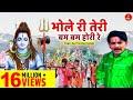 ✔️ये सुनकर आप झूम उठेंगे ll भोले री तेरी बम बम  होरी रे  ll Bhole Non-Stop Jaikare ll Bhakti Lehar