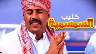 كليب السمسميه - فرقه العقبه للفنون الشعبيه | قناة كراميش