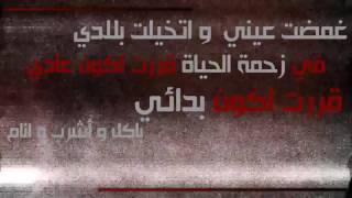 احمد الشبكشي #ملك_الراب_المصري| زحمه الحياه - Lyrics Video | Ahmed Elshobokshy