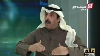 خالد الغانم : النصر والاتحاد يهمهم تسديد الديون وإغلاق القضايا وليس التعاقد مع لاعبين #عالم_الصحافة