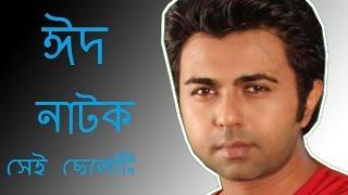 Bangla Eid Natok 2015 {Eid Ul Adha} Sai Chalayta| By Apurbo