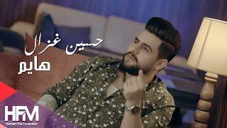 حسين غزال - هايم ( فيديو كليب حصري ) 2018