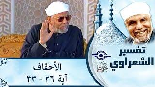 الشيخ الشعراوي | تفسير سورة الأحقاف، (آية ٢٦-٣٣)