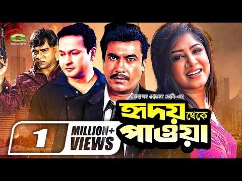 Xxx Mp4 Hridoy Theke Pawa Full Movie HD1080p Manna Moushumi Misha Sawdagar Bappa Raj 3gp Sex