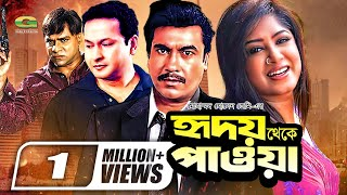 Hridoy Theke Pawa | Full Movie | HD1080p | Manna | Moushumi | Misha Sawdagar | Bappa Raj