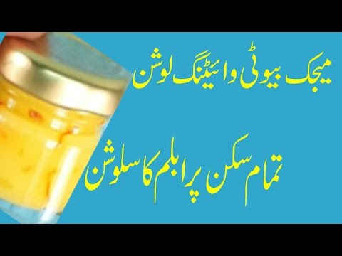 How to Whiten Body skin Fast Naturally||Desi Totkay||Beauty Tips||