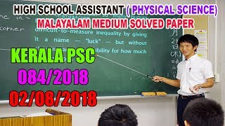 High School Assistant (Physical Science) Malayalam Medium Solved Paper | 084/2018 | 02/08/2018 |