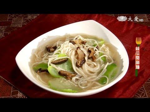 【現代心素派】20170906 - 香積上菜 - 絲瓜關廟麵+香煎薑黃麵線