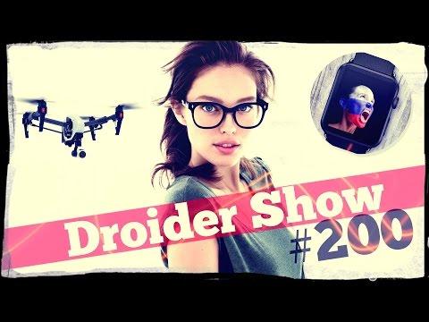 Droider Show #200 Дрон-убийца и зачем России Apple Watch
