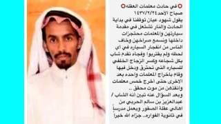 عبد العزيز الحربي       حناء الحروب الي بيرقناء على روس الجبال
