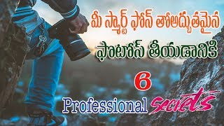 Best 6 TIPS for Professional Photography in Smart Phone   Technological Updates   Net India