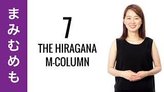 10-Day Hiragana Challenge Day 7 - Learn to Read and Write Japanese